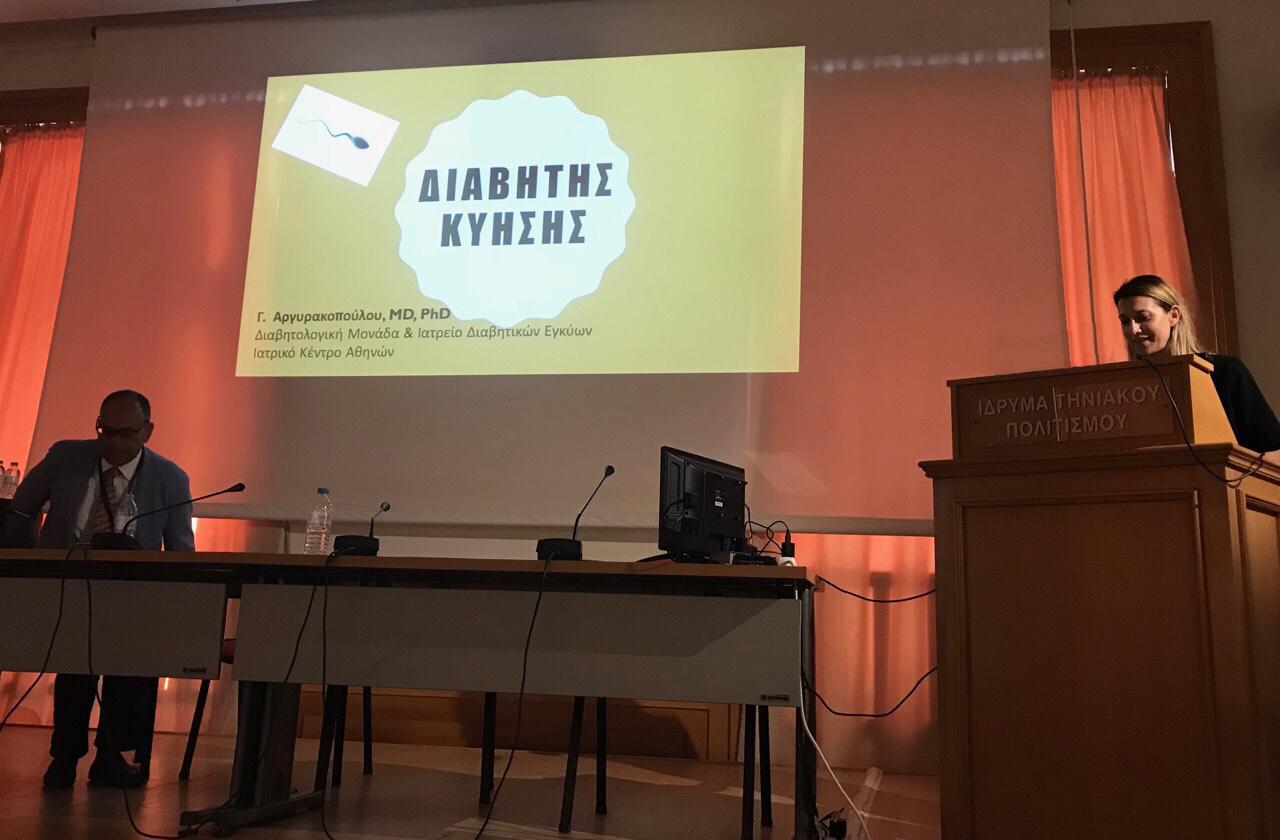 Ομιλία για το Διαβήτη κύησης στην  22η Επιστημονική Εκδήλωση της ΕΜΕΔΙΠ